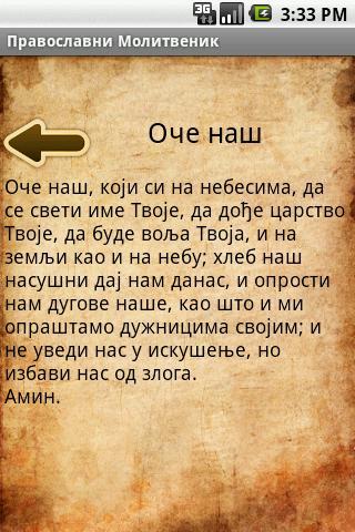 Serbian Orthodox Prayer Book- screenshot