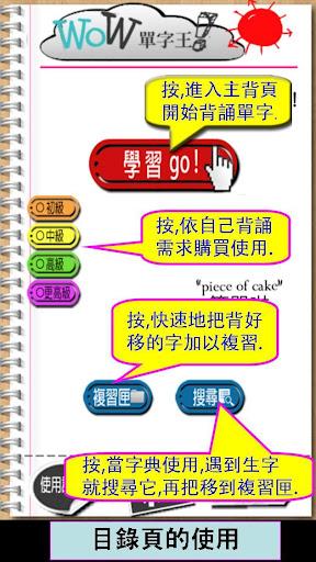 WoW英文單字王-新 英語學習