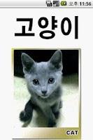 Screenshot of 아빠만 믿어(한글)