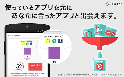 たくさん使われている神アプリだけがわかる Kickapp