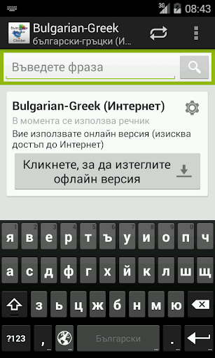 Bulgarian-Greek Dictionary