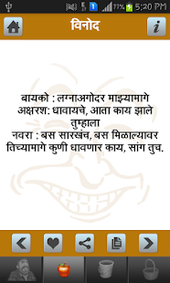 Marathi Pride Marathi Jokes - screenshot thumbnail