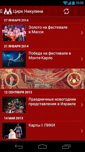 【免費娛樂App】Цирк Никулина-APP點子