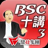BSC十講-第三講 策略議題推導-知己