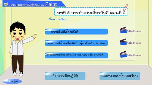 u0e2au0e23u0e49u0e32u0e07u0e20u0e32u0e1eu0e2au0e27u0e22u0e14u0e49u0e27u0e22u0e42u0e1bu0e23u0e41u0e01u0e23u0e21 Paint 5 1.0.1 screenshots 4