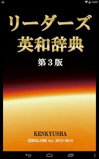 リーダーズ英和辞典 第3版 現代英会話 英語翻訳に辞書