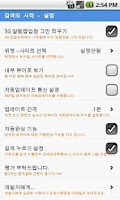 Screenshot of 실시간 검색어 / 연관 검색어 / 검색의 시작
