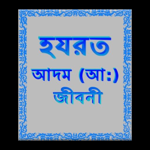 হযরত আদম আ: জীবনী