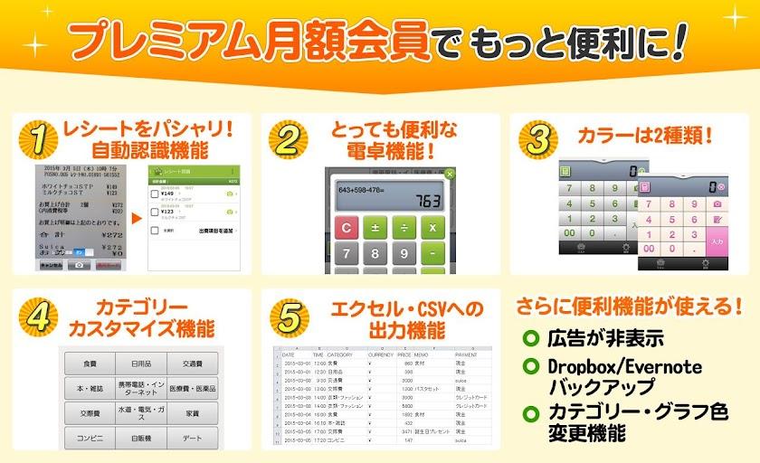 家計簿アプリおカネレコ