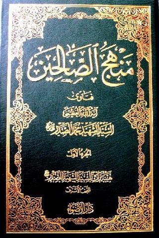 كتاب منهج الصالحين ج1