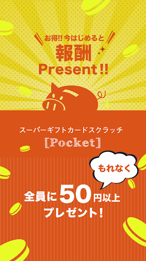 【タダでおこづかい¥500〜GET】こづかいスクラッチ