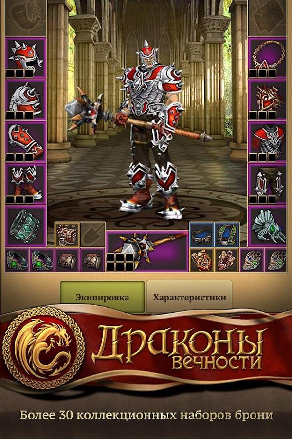 Драконы вечности screenshot