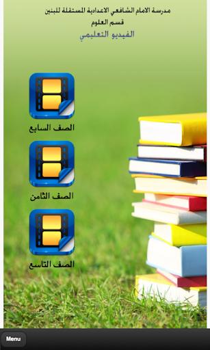 مدرسة الامام الشافعي المستقلة