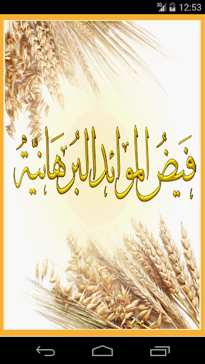 Faiz ul Mawaid Khaitan