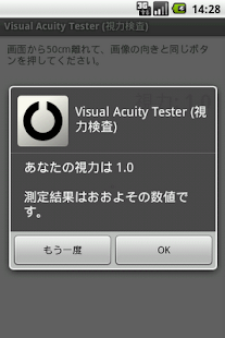 Visual Acuity Tester - screenshot thumbnail