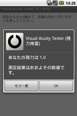 Visual Acuity Tester - screenshot
