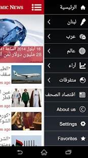 Arab Economic News screenshot