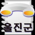 ULJINGUN logo