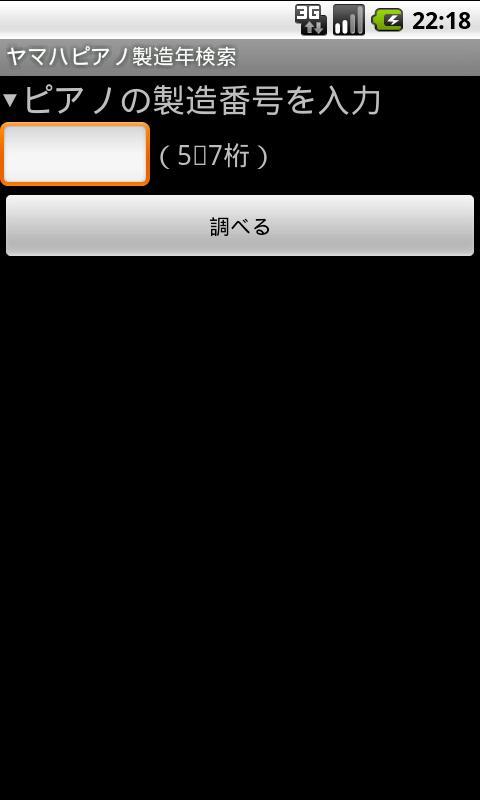 Yamaha Piano Search- screenshot