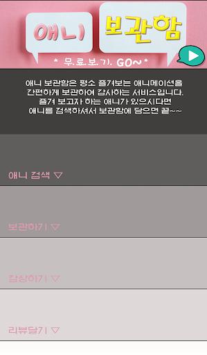 애니 보관함 - 무료 만화 영상 보기