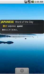 Japanese Translator/Dictionary - screenshot thumbnail