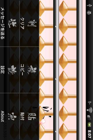 Abacus -Hatou- - screenshot