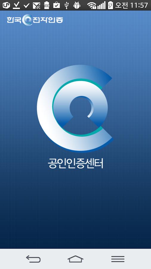 공인인증센터- screenshot