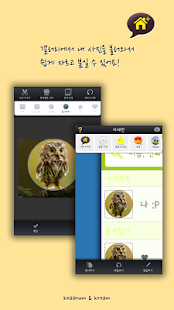 KakaoTalk Theme Maker - KTM - screenshot thumbnail