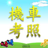 2015 8月台灣機車駕照公路總局題庫