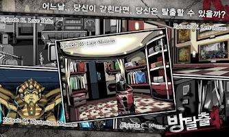 Screenshot of [Free]방탈출4