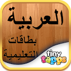 Arabic Flashcards By Tinytapps icon