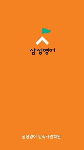 삼성영어 민족사관학원 태안초등학교 태안중 태안여중