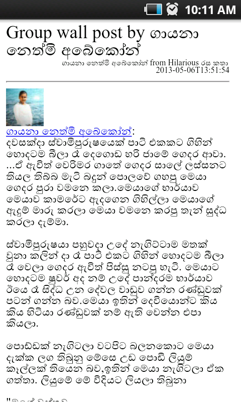 Sri Jokes | Jokes in Sinhala - screenshot