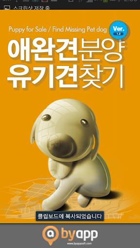 바이펫 강아지 고양이 포메라니안 유기견 애견용품 교배