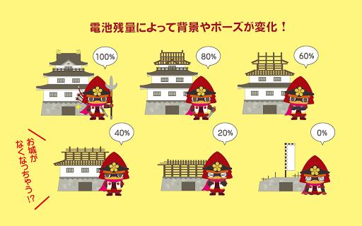 前田ケイジ電池計|玩個人化App免費|玩APPs