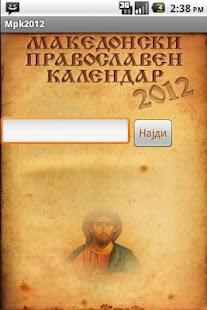 PRAVOSLAVEN KALENDAR 2013 - screenshot thumbnail