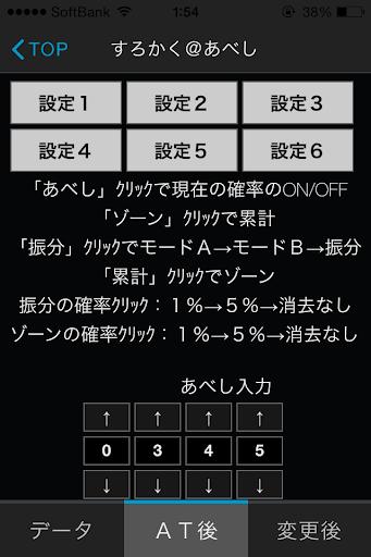 【免費工具App】すろかく@あべし-APP點子