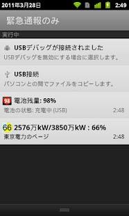 東京電力メーター- screenshot thumbnail