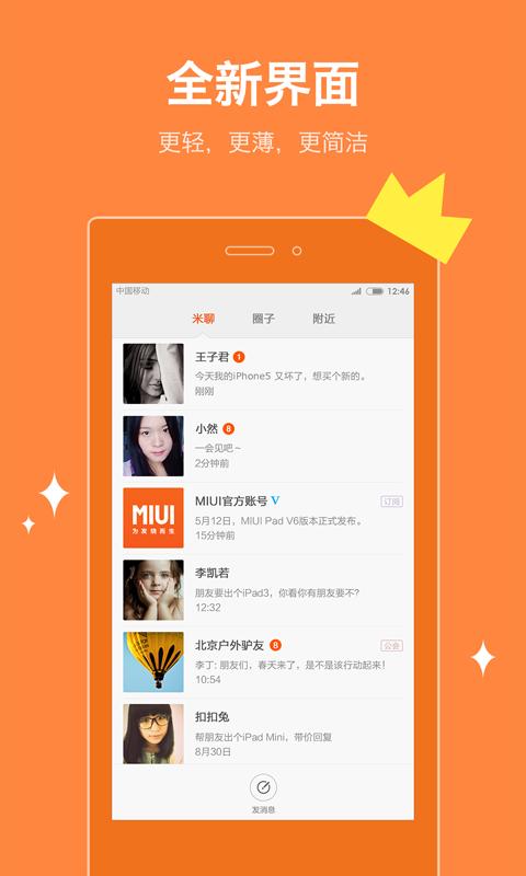 MiTalk Messenger - screenshot