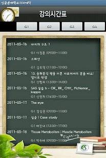 성균관대학교의과대학(SKKUSOM)- screenshot thumbnail