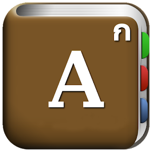 thai english dictionary download for pc