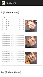 All chords- screenshot thumbnail