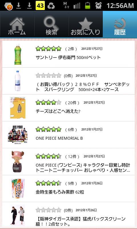 お買い得.net ~Smartに価格比較~- screenshot