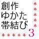 浴衣帯結び3【コサージュ:プチ】