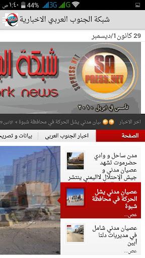 اخبار الجنوب العربي