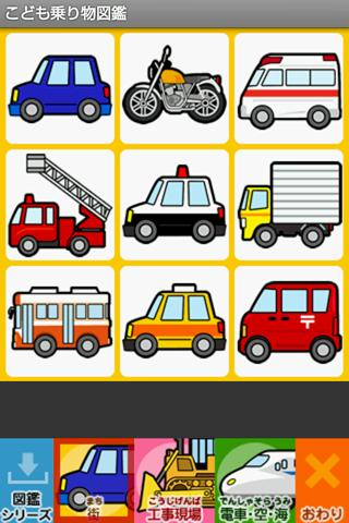 Vehicle book(for infants) 1.6 Windows u7528 2