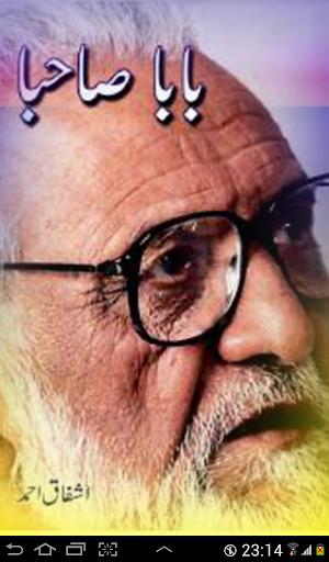 Baba Sahiba by Ashfaq Ahmad