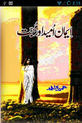 Imaan Umeed Aur Muhabbat