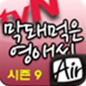 폰TV-막돼먹은 영애씨 시즌9