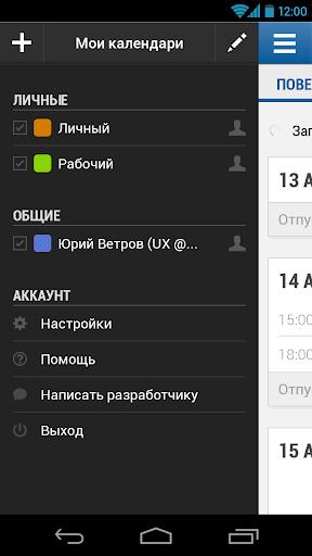 【免費商業App】Календарь Mail.Ru-APP點子